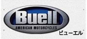 ビューエルのバイクバッテリー適合検索