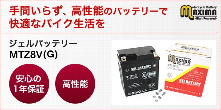 手間いらず、高性能のバッテリーで快適なバイク生活を。ジェルバッテリー MTZ8V(G)