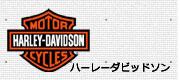 ハーレーダビッドソンのバイクバッテリー適合検索