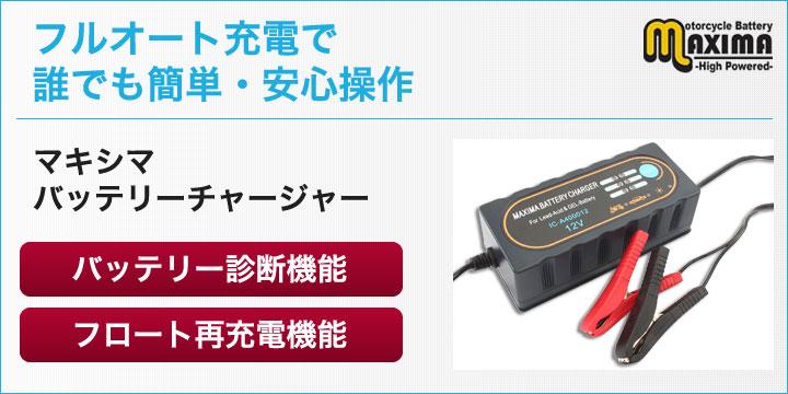 バッテリー充電器:IC-A400012 マキシマバッテリーチャージャー