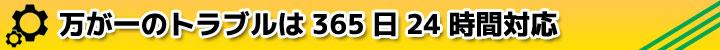 マキシマバッテリー専用ダイヤルで万が一のトラブルは365日24時間対応