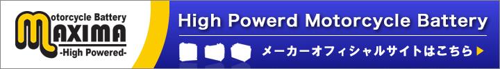 マキシマバッテリー製品サイト